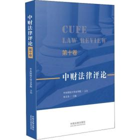 中财法律评论(第十卷)