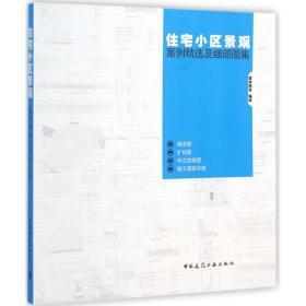 住宅小区景观案例精选及细部图集 建筑设计 度本图书 编译 新华正版