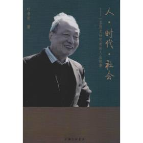 人·时代·社会——一名历史研究者的人生故事 史学理论 叶书宗 新华正版