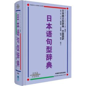 日本语句型辞典