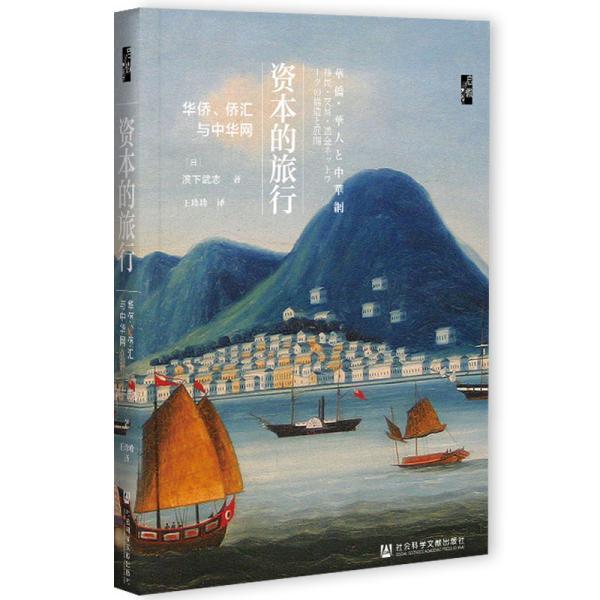 启微·资本的旅行:华侨、侨汇与中华网