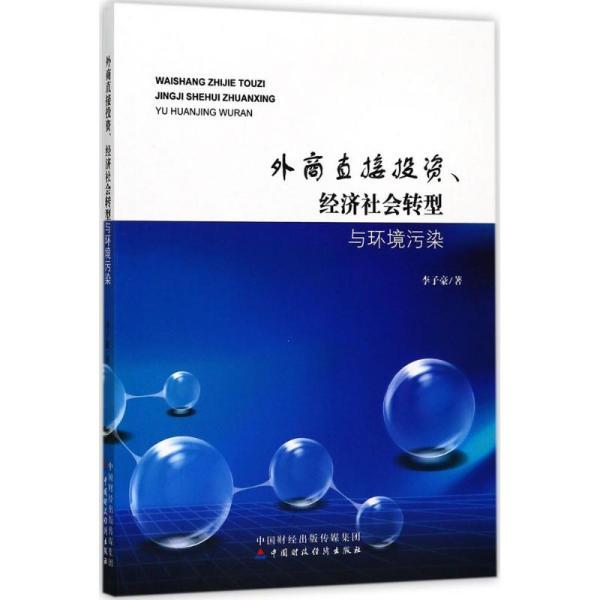 外商直接投资、经济社会转型与环境污染 经济理论、法规 李子豪 著 新华正版