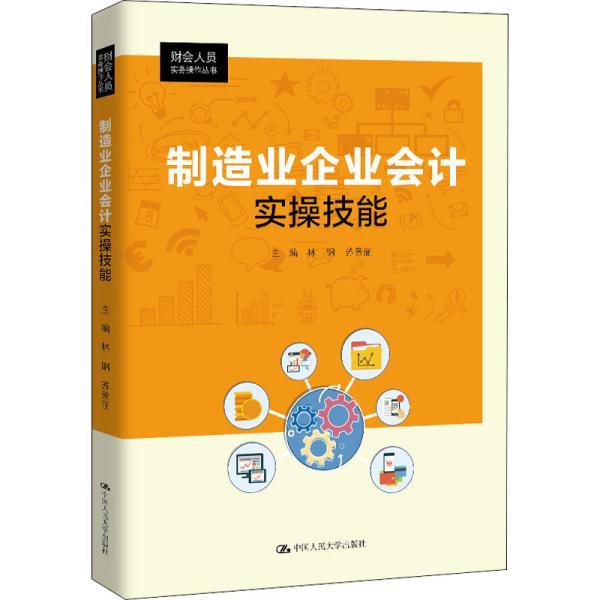 制造业企业会计实操技能(财会人员实务操作丛书)