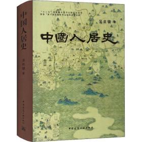 居史 建筑設計 吳良鏞 新華正版