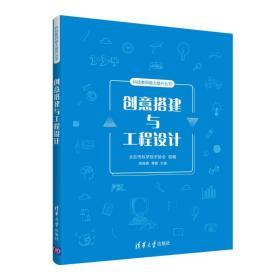 创意搭建与工程设计/科技教师能力提升丛书