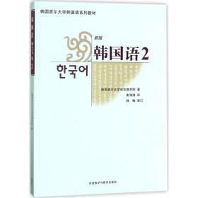 韩国首尔大学韩国语系列教材:韩国语2