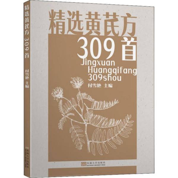 精选黄芪方309首