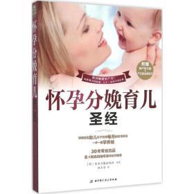怀孕分娩育儿圣经