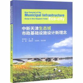 中新天津生态城市政基础设施设计新理念 建筑设计  新华正版