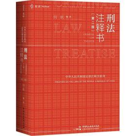 刑法注释书(第2版)何帆 麦读小红书