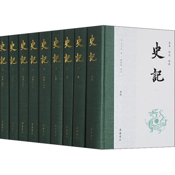 史记(全本全注全译)(布脊精装全九册)