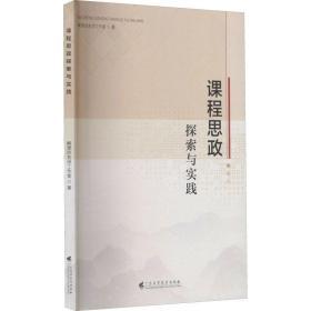课程思政探索与实践