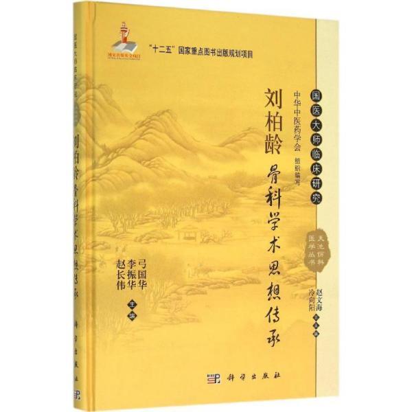 国医大师临床研究 天池伤科医学丛书:刘柏龄骨科学术思想传承