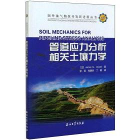 管道应力分析相关土壤力学