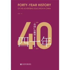 中国广告教育四十年(1979~2019)