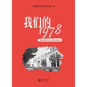 我们的1978:高重启与大学生活回忆 史学理论 华东师范大学历史系1978级 新华正版
