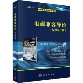 电磁兼容导论(第2版)(Introduction to Electromagnetic Compatibility(Second Edition)