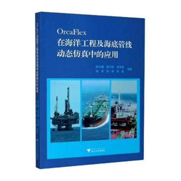 OrcaFlex在海洋工程及海底管线动态仿真中的应用