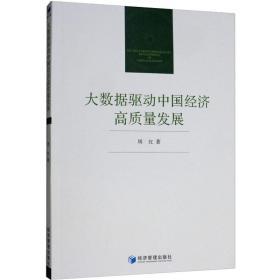 大数据驱动中国经济高质量发展