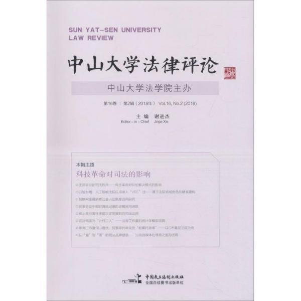 中山大学法律评论(第16卷第2辑)