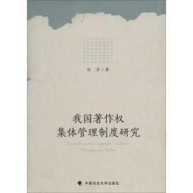 我国著作权集体管理制度研究 法学理论 刘洁 新华正版