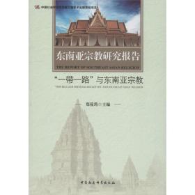 东南亚宗教研究报告