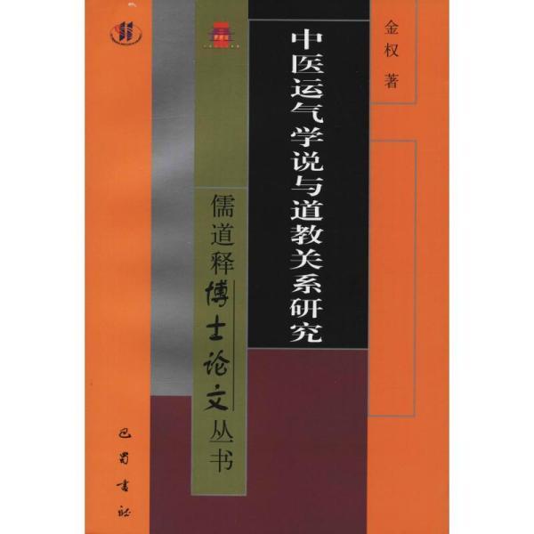 中医运气学说与道教关系研究 宗教 金权 新华正版