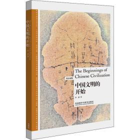 中国文明的开始