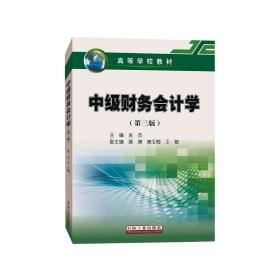 中级财务会计学(第三版)