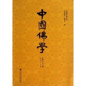 中国佛学(2013年总第33期)