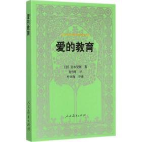汉译世界教育经典丛书:爱的教育