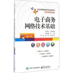 电子商务网络技术基础