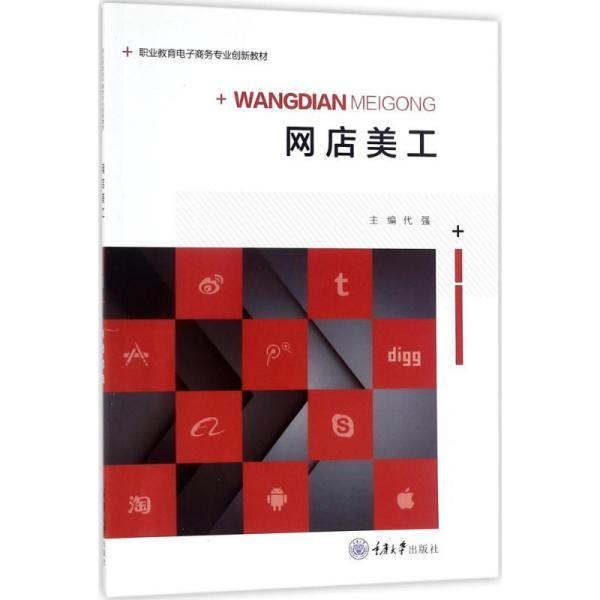 网店美工 大中专高职文教综合 代强 主编 新华正版