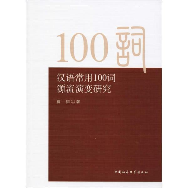 汉语常用100词源流演变研究