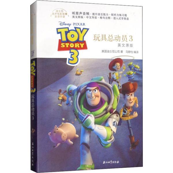 玩具总动员3(迪士尼原声电影故事·英语听读)英文原版