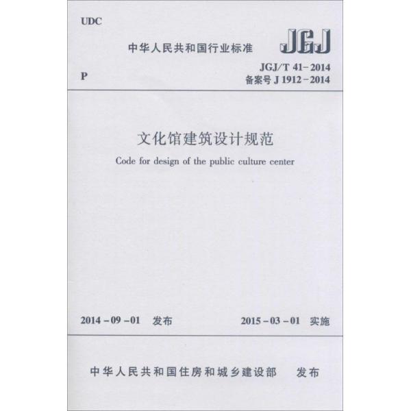 馆建筑设计规范 建筑规范 中华共和国住房和城乡建设部 发布 新华正版