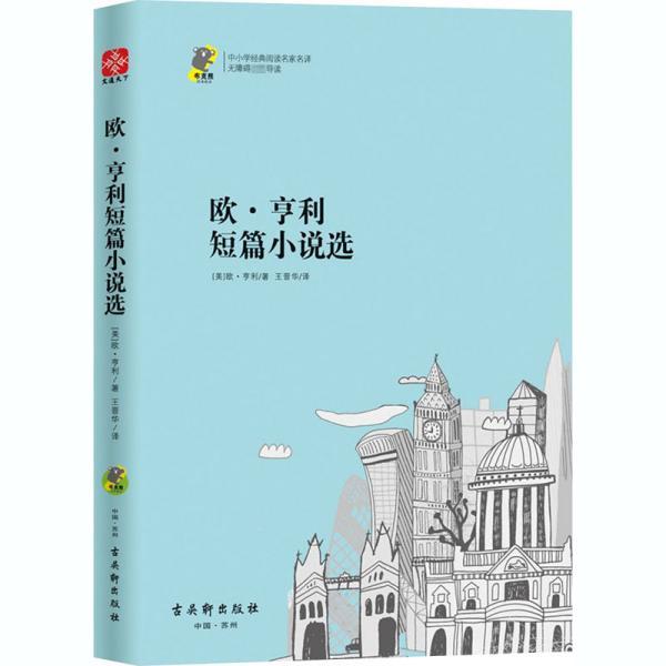 欧·亨利短篇小说选  (美)欧·亨利 新华正版