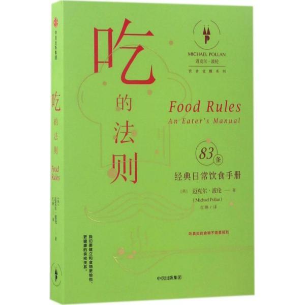 吃的法则:经典日常饮食手册