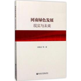 河南绿发展 经济理论、法规 李观虎 等 著 新华正版