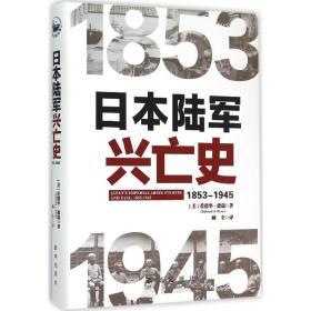 日本陆军兴亡史