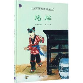 蟋蟀/中国名家经典原创图画书