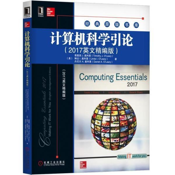 计算机科学引论(2017英文精编版)