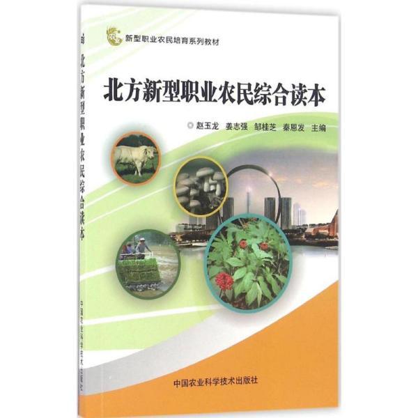 北方新型职业农民综合读本 农业科学 赵玉龙 等 主编 新华正版