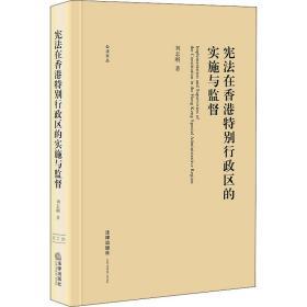 宪法在香港特别行政区的实施与监督