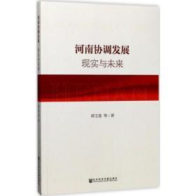 河南协调发展 经济理论、法规 薛玉莲 等 著 新华正版
