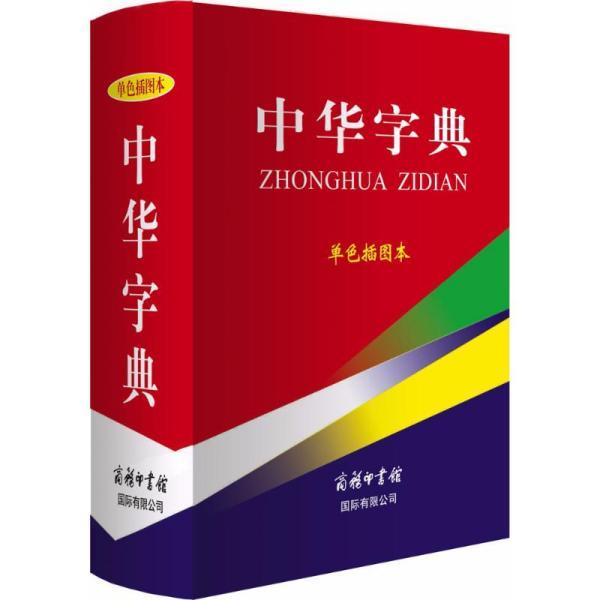 中华字典 汉语工具书 解洪科,万森 编 新华正版