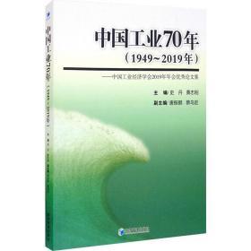 中国工业70年(1949~2019年)