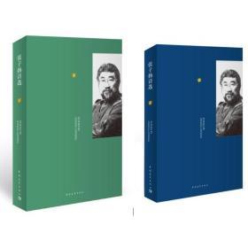 张子扬诗选:全2册