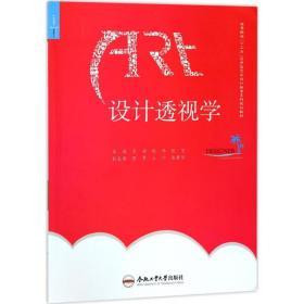 """设计透视学/高等院校""""十三五""""应用型艺术设计教育系列规划教材"""
