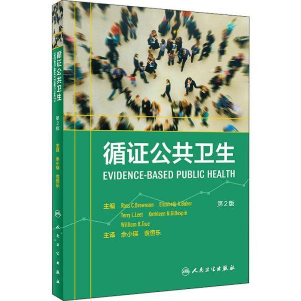 循证公共卫生(翻译版)
